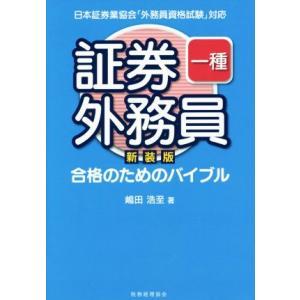 証券外務員一種 合格のためのバイブル 新装版/嶋田浩至(著者)
