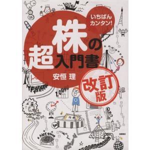 いちばんカンタン!株の超入門書 改訂版/安恒理(著者)|bookoffonline