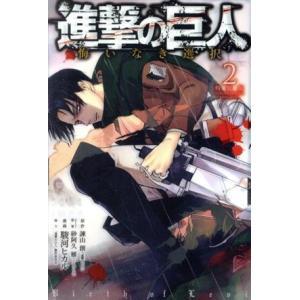 進撃の巨人 悔いなき選択(特装版)(2) プレミアムKC/駿...