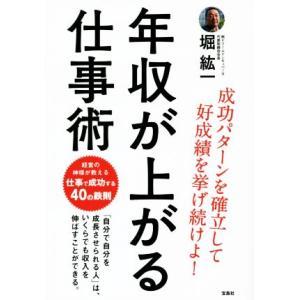 年収が上がる仕事術/堀紘一(著者)
