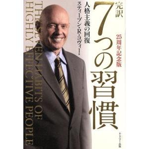 完訳 7つの習慣 25周年記念版 人格主義の回復/スティーブン・R.コヴィー(著者),フランクリン・...