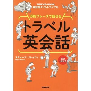 NHK CD BOOK 英会話タイムトライアル 万能フレーズで話せる トラベル英会話/スティーブ・ソレイシィ(著者)