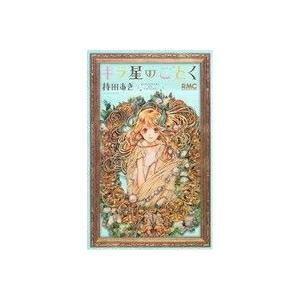 キラ星のごとく りぼんマスコットC/持田あき(著者)|bookoffonline