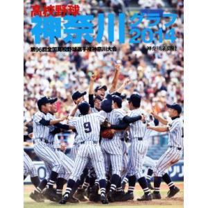 高校野球神奈川グラフ(2014) 第96回全国高校野球選手権神奈川大会/神奈川新聞社(編者)|bookoffonline