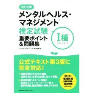 メンタルヘルス・マネジメント検定試験I種マスターコース重要ポイント&問題集/見波利幸(著者)