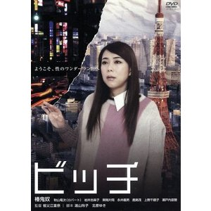 ビッチ/椿鬼奴,秋山竜次,岩井志麻子,祖父江里奈(監督),長...