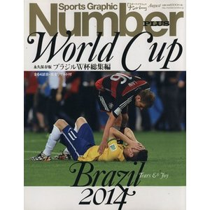Number PLUS Sports Graphic(August 2014) ブラジルW杯総集編 永久保存版/旅行・レジャー・スポーツ(その他) bookoffonline