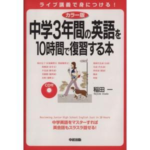 CD付中学3年間の英語を10時間で復習する本 カラー版/稲田一(著者)