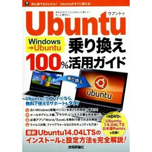 Windows→Ubuntu乗り換え100%活用ガイド/リンクアップ(著者)