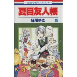 夏目友人帳(18) 花とゆめC/緑川ゆき(著者) bookoffonline