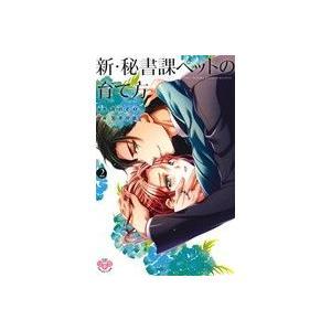新・秘書課ペットの育て方(2) ひめ恋セレクション/芳井汐依(著者),anco(その他)|bookoffonline