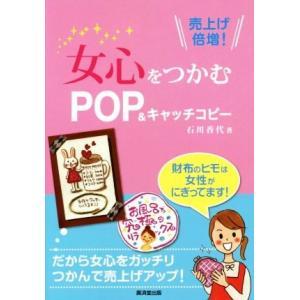女心をつかむPOP&キャッチコピー 売り上げ倍増!/石川香代(著者)