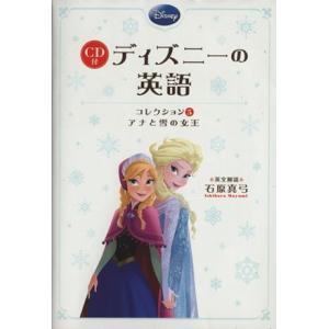 CD付 ディズニーの英語(コレクション5) アナと雪の女王/石原真弓(その他)|bookoffonline