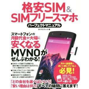 格安SIM&SIMフリースマホ パーフェクトマニュアル/タトラエディット(著者)