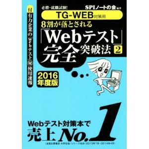 8割が落とされる「Webテスト」完全突破法 2016年度版(2) TG−WEB対策用 必勝・就職試験!/SPIノートの会(その他)|bookoffonline