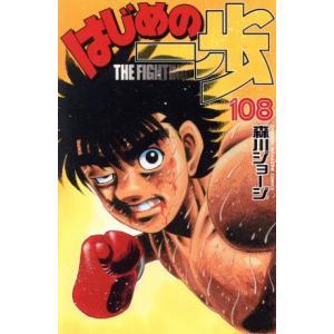 はじめの一歩(108) マガジンKC/森川ジョージ(著者) bookoffonline