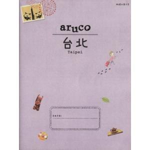 aruco 台北('15〜'16) 地球の歩き方/地球の歩き方編集室(編者)