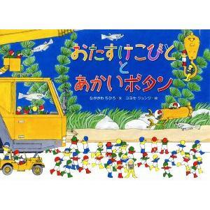 おたすけこびととあかいボタン/中川千尋(著者),コヨセジュンジ(その他)