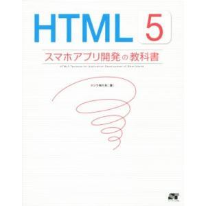 HTML5 スマホアプリ開発の教科書/クジラ飛行机(著者)