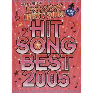 やさしく弾ける ヒットソング BEST 2005 ピアノソロ 初級/秋敦子(その他),内田美雪(その他),遠藤真理子(その他),大宝博(その他)|bookoffonline