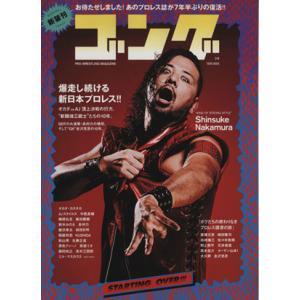 ゴング TOWN MOOK/旅行・レジャー・スポーツ(その他) bookoffonline