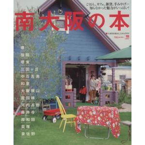 南大阪の本 ごはん、カフェ、雑貨、手みやげ…知らなかった魅力がいっぱい! LMAGA MOOK/旅行...