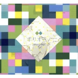 CD))((BD))やなぎなぎ ポリオミノ(初回限定盤)(Blu-ray Disc付 ...