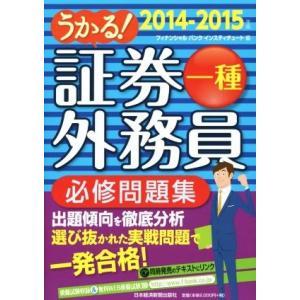 うかる!証券外務員一種必修問題集(2014−2015)/フィナンシャルバンクインスティチュート(編者...