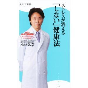 ストレスが消える「しない」健康法 角川SSC新書233/小林弘幸(著者)|bookoffonline