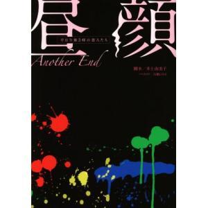 昼顔 平日午後3時の恋人たち Another End/百瀬しのぶ(著者),井上由美子(その他) bookoffonline