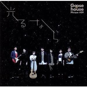 光るなら/Goose house|bookoffonline