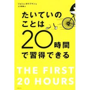 たいていのことは20時間で習得できる/ジョシュ・カウフマン(著者),土方奈美(訳者)