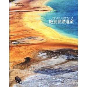 絶景世界遺産 ナショナルジオグラフィック/ナショナルジオグラフィック(編者)