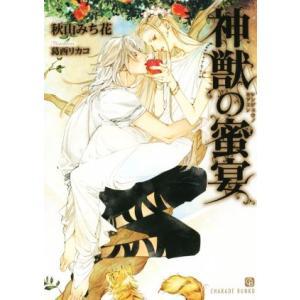 神獣の蜜宴 シャレード文庫/秋山みち花 (著者) 葛西リカコの商品画像|ナビ