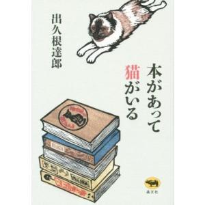 本があって猫がいる/出久根達郎(著者)