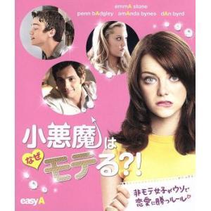 小悪魔はなぜモテる?!(Blu−ray Disc)/エマ・ス...