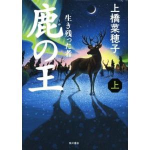 鹿の王(上) 生き残った者/上橋菜穂子(著者) bookoffonline