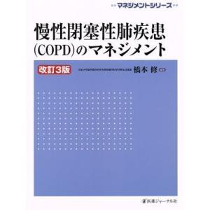 慢性閉塞性肺疾患(COPD)のマネジメント 改訂3版 マネジメントシリーズ/橋本修(その他)