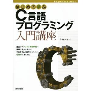 はじめて学ぶC言語プログラミング入門講座 Beginner's Book/西村広光(著者)