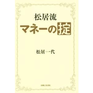 松居流 マネーの掟/松居一代(著者)