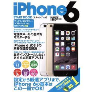 iPhone6スタートブック SB MOOK/情報・通信・コンピュータ(その他)