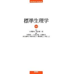 標準生理学 Standard textbook/本間研一(編者),小澤瀞司(その他)