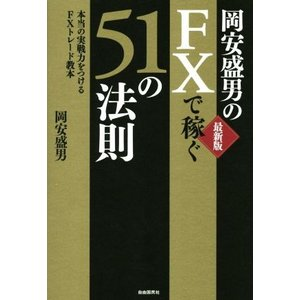 岡安盛男のFXで稼ぐ!51の法則 本当の実戦力をつけるFXトレード教本/岡安盛男(著者)