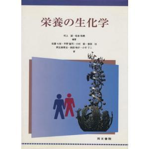 栄養の生化学/村上誠(その他),松本和興(その他)