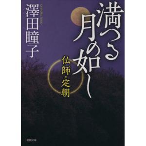 満つる月の如し 仏師・定朝 徳間文庫/澤田瞳子(著者)