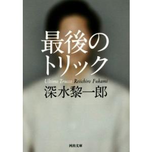 最後のトリック 河出文庫/深水黎一郎(著者) bookoffonline
