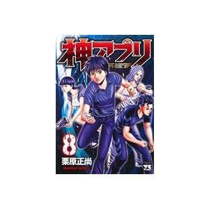 神アプリ(8) ヤングチャンピオンC/栗原正尚(著者)|bookoffonline