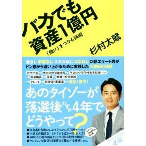 バカでも資産1億円 「儲け」をつかむ技術/杉村太蔵(著者)