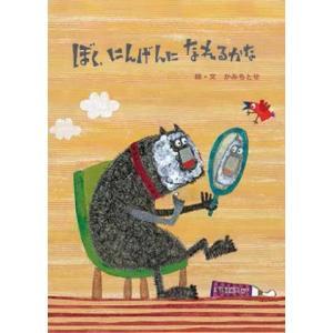 ぼく、にんげんになれるかな Be絵本大賞/かみちとせ(著者)|bookoffonline