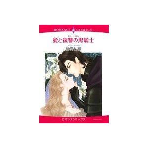 愛と復讐の黒騎士 エメラルドCロマンス/日高七緒(著者),コニー・メイスン(その他)